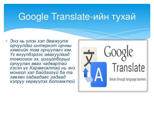 Энэ нь олон хэл дамжуулжорчуулдаг интернэт орчныхамгийн том орчуулагч юм.Үг өгүүлбэрээс авахуулаадтомоохон эх, цогцолборыг...