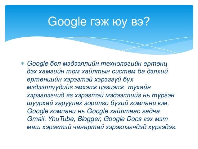 Google бол мэдээллийн технологийн ертөнцдэх хамгийн том хайлтын систем ба дэлхийертөнцийн хэрэгтэй хэрэггүй бүхмэдээллүүди...