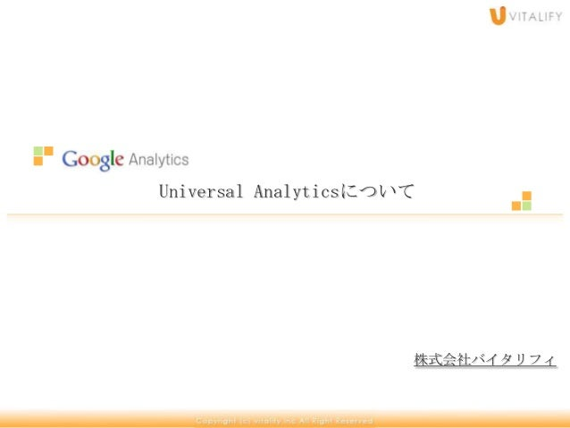 Universal Analyticsについて  株式会社バイタリフィ