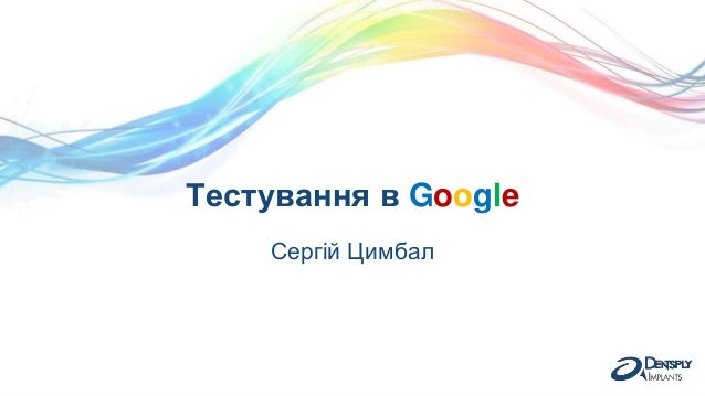 Тестування в Google Сергій Цимбал