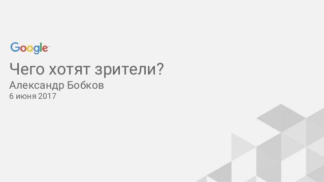 Чего хотят зрители? Александр Бобков 6 июня 2017