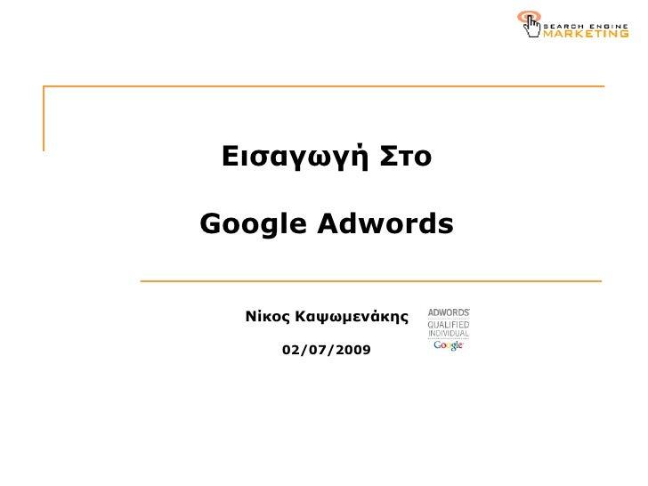 Εισαγωγή Στο  Google Adwords     Νίκος Καψωμενάκης       02/07/2009
