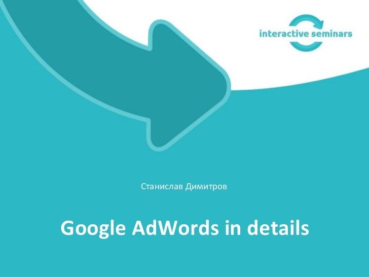 Станислав ДимитровGoogle AdWords in details