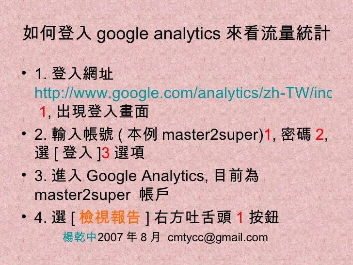 12_2 如何登入 google analytics 來看流量統計 楊乾中 2009 年 8 月  [email_address]