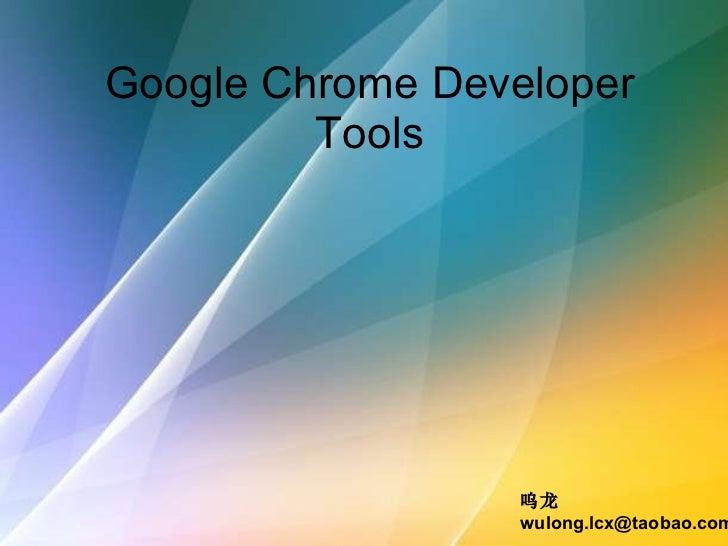 Google Chrome Developer Tools 呜龙 [email_address]