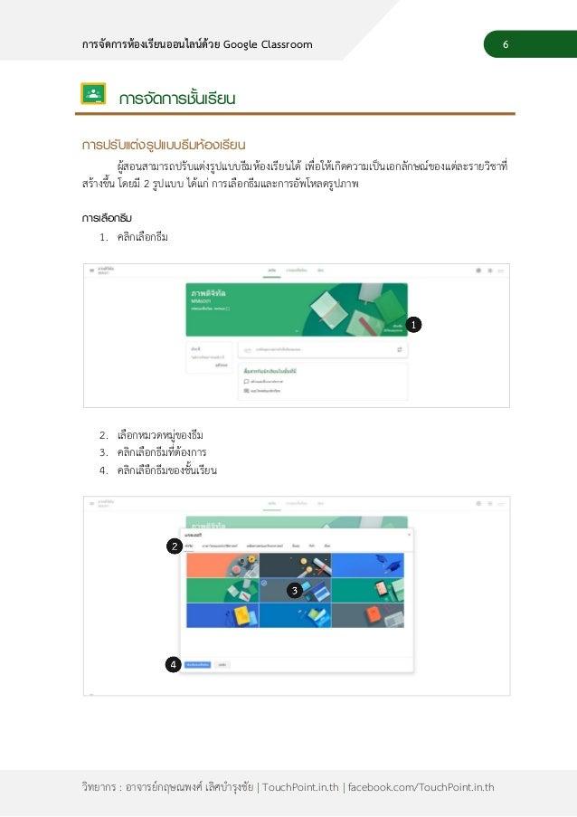 8 วิทยากร : อาจารย์กฤษณพงศ์ เลิศบารุงชัย | TouchPoint.in.th | facebook.com/TouchPoint.in.th การจัดการห้องเรียนออนไลน์ด้วย ...