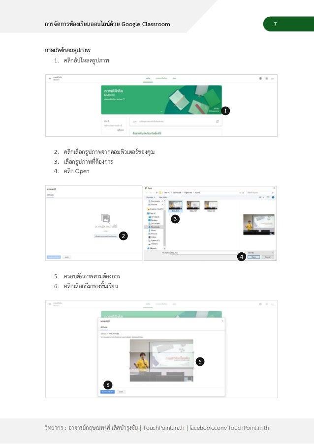 9 วิทยากร : อาจารย์กฤษณพงศ์ เลิศบารุงชัย | TouchPoint.in.th | facebook.com/TouchPoint.in.th การจัดการห้องเรียนออนไลน์ด้วย ...