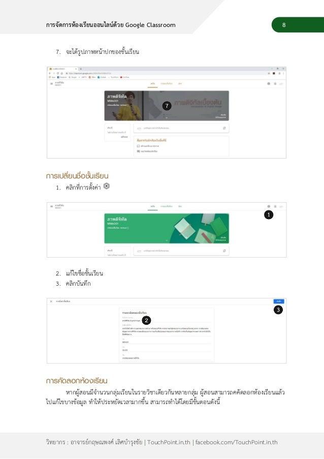 10 วิทยากร : อาจารย์กฤษณพงศ์ เลิศบารุงชัย | TouchPoint.in.th | facebook.com/TouchPoint.in.th การจัดการห้องเรียนออนไลน์ด้วย...