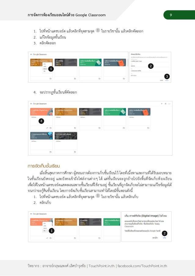 11 วิทยากร : อาจารย์กฤษณพงศ์ เลิศบารุงชัย | TouchPoint.in.th | facebook.com/TouchPoint.in.th การจัดการห้องเรียนออนไลน์ด้วย...
