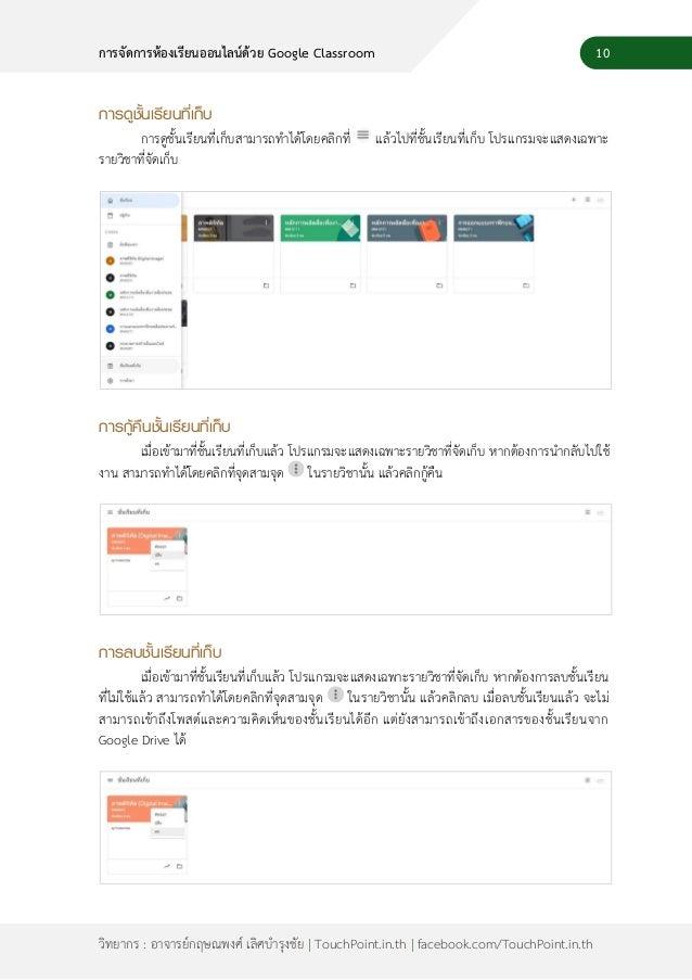 12 วิทยากร : อาจารย์กฤษณพงศ์ เลิศบารุงชัย | TouchPoint.in.th | facebook.com/TouchPoint.in.th การจัดการห้องเรียนออนไลน์ด้วย...