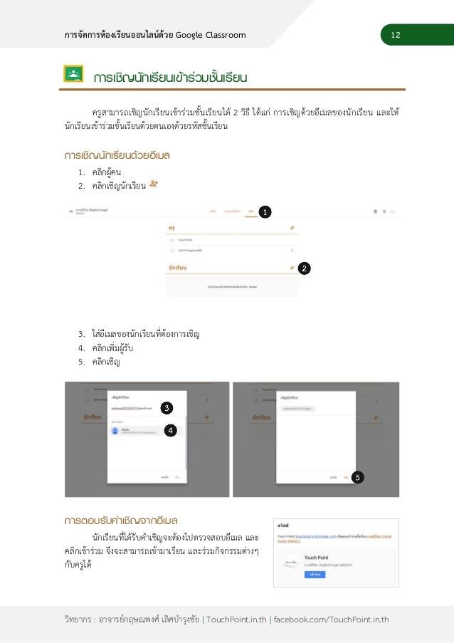 14 วิทยากร : อาจารย์กฤษณพงศ์ เลิศบารุงชัย | TouchPoint.in.th | facebook.com/TouchPoint.in.th การจัดการห้องเรียนออนไลน์ด้วย...
