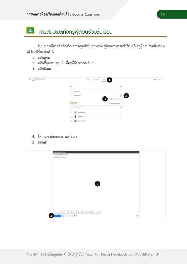 16 วิทยากร : อาจารย์กฤษณพงศ์ เลิศบารุงชัย | TouchPoint.in.th | facebook.com/TouchPoint.in.th การจัดการห้องเรียนออนไลน์ด้วย...