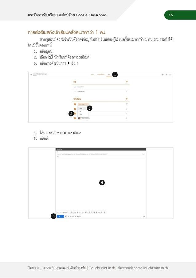 18 วิทยากร : อาจารย์กฤษณพงศ์ เลิศบารุงชัย | TouchPoint.in.th | facebook.com/TouchPoint.in.th การจัดการห้องเรียนออนไลน์ด้วย...