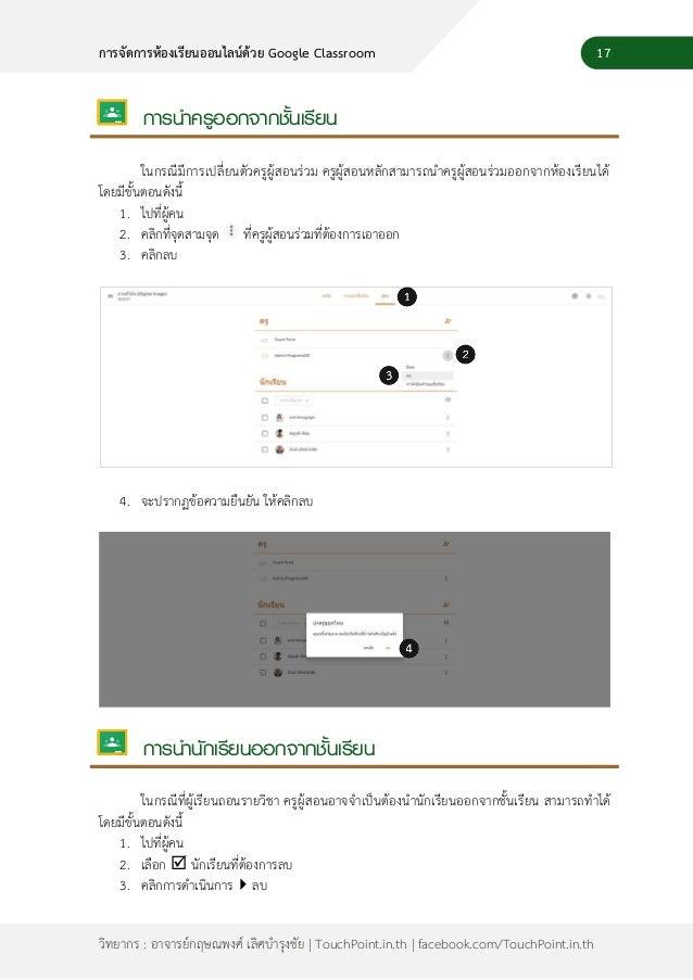 19 วิทยากร : อาจารย์กฤษณพงศ์ เลิศบารุงชัย | TouchPoint.in.th | facebook.com/TouchPoint.in.th การจัดการห้องเรียนออนไลน์ด้วย...