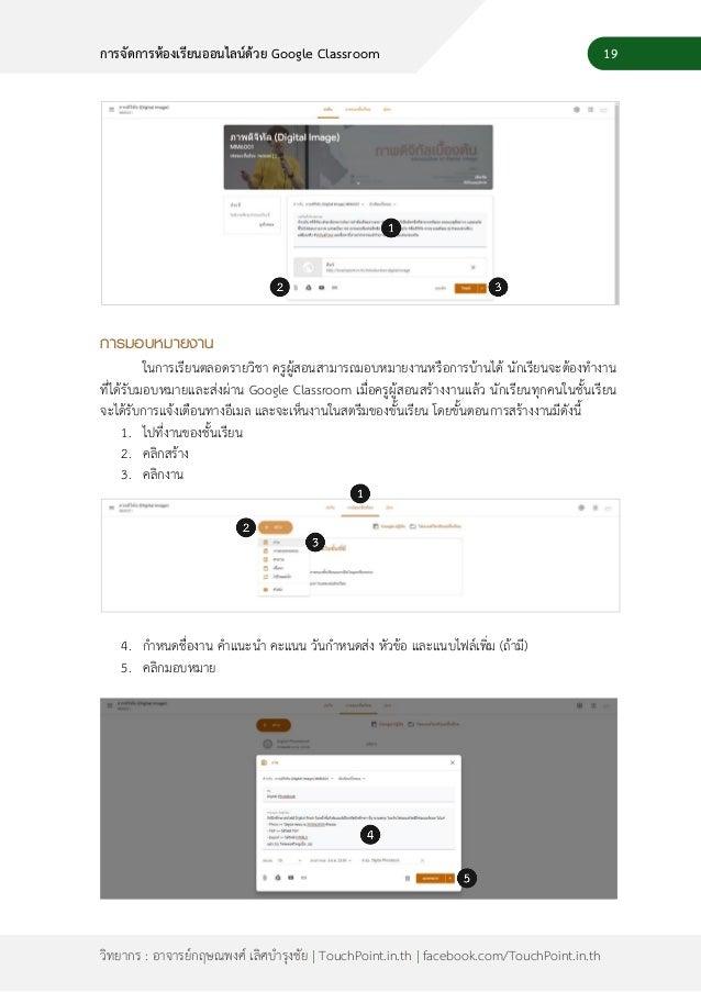21 วิทยากร : อาจารย์กฤษณพงศ์ เลิศบารุงชัย | TouchPoint.in.th | facebook.com/TouchPoint.in.th การจัดการห้องเรียนออนไลน์ด้วย...