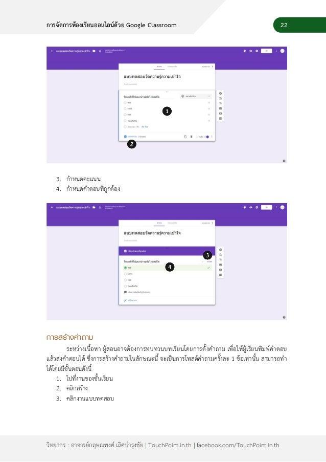 24 วิทยากร : อาจารย์กฤษณพงศ์ เลิศบารุงชัย | TouchPoint.in.th | facebook.com/TouchPoint.in.th การจัดการห้องเรียนออนไลน์ด้วย...