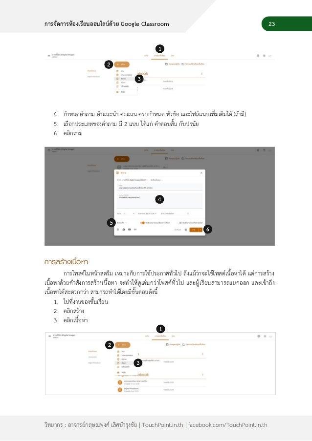 25 วิทยากร : อาจารย์กฤษณพงศ์ เลิศบารุงชัย | TouchPoint.in.th | facebook.com/TouchPoint.in.th การจัดการห้องเรียนออนไลน์ด้วย...