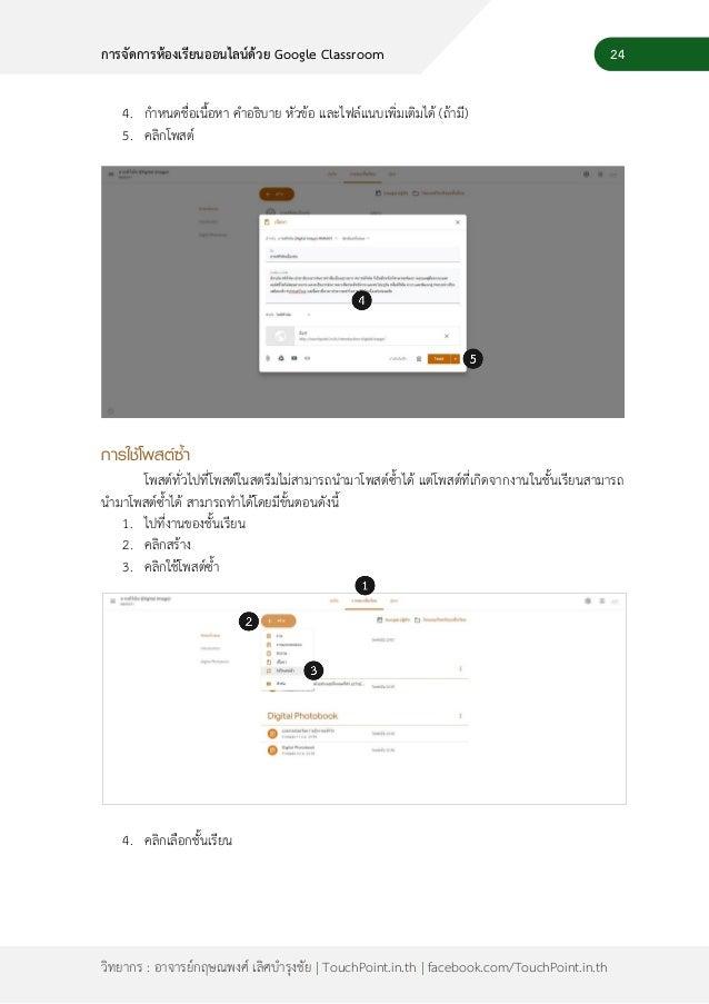 26 วิทยากร : อาจารย์กฤษณพงศ์ เลิศบารุงชัย | TouchPoint.in.th | facebook.com/TouchPoint.in.th การจัดการห้องเรียนออนไลน์ด้วย...