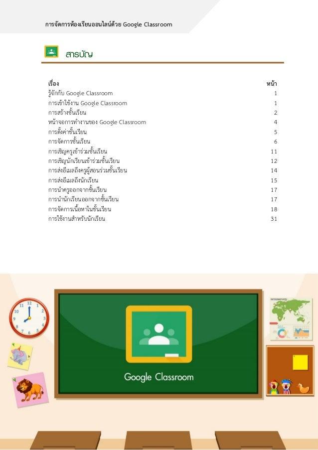1 วิทยากร : อาจารย์กฤษณพงศ์ เลิศบารุงชัย | TouchPoint.in.th | facebook.com/TouchPoint.in.th การจัดการห้องเรียนออนไลน์ด้วย ...