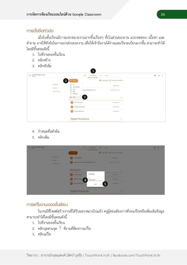 28 วิทยากร : อาจารย์กฤษณพงศ์ เลิศบารุงชัย | TouchPoint.in.th | facebook.com/TouchPoint.in.th การจัดการห้องเรียนออนไลน์ด้วย...