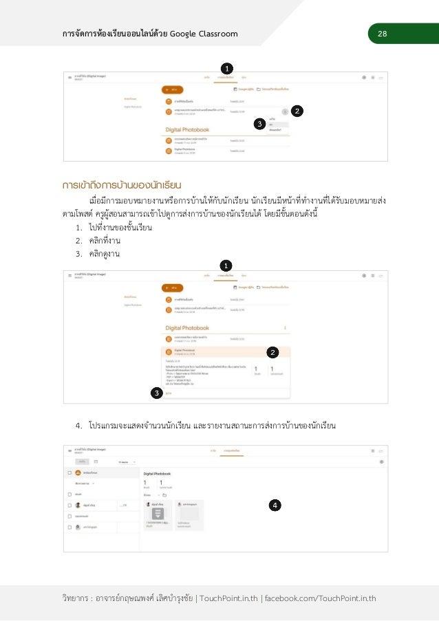 30 วิทยากร : อาจารย์กฤษณพงศ์ เลิศบารุงชัย | TouchPoint.in.th | facebook.com/TouchPoint.in.th การจัดการห้องเรียนออนไลน์ด้วย...