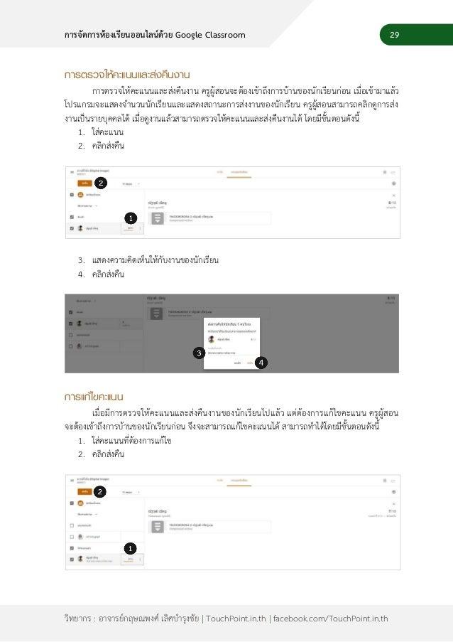 31 วิทยากร : อาจารย์กฤษณพงศ์ เลิศบารุงชัย | TouchPoint.in.th | facebook.com/TouchPoint.in.th การจัดการห้องเรียนออนไลน์ด้วย...