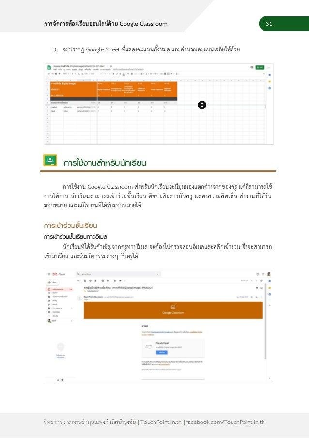 33 วิทยากร : อาจารย์กฤษณพงศ์ เลิศบารุงชัย | TouchPoint.in.th | facebook.com/TouchPoint.in.th การจัดการห้องเรียนออนไลน์ด้วย...