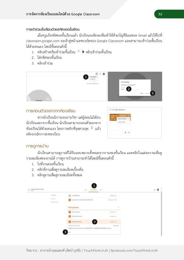 34 วิทยากร : อาจารย์กฤษณพงศ์ เลิศบารุงชัย | TouchPoint.in.th | facebook.com/TouchPoint.in.th การจัดการห้องเรียนออนไลน์ด้วย...