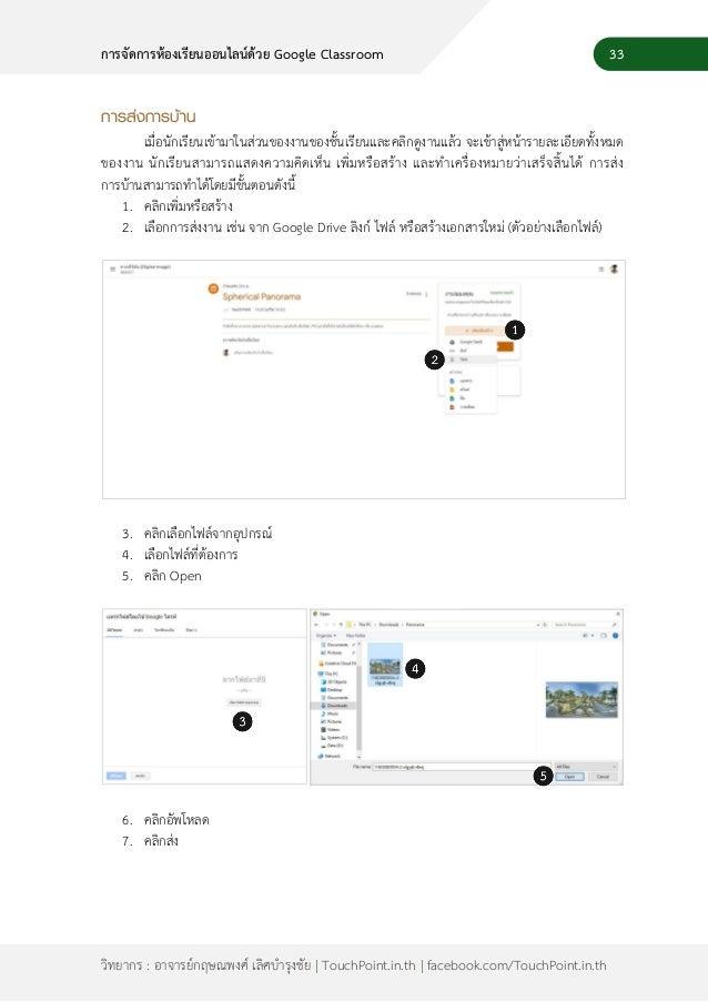 35 วิทยากร : อาจารย์กฤษณพงศ์ เลิศบารุงชัย | TouchPoint.in.th | facebook.com/TouchPoint.in.th การจัดการห้องเรียนออนไลน์ด้วย...