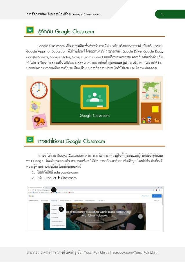 3 วิทยากร : อาจารย์กฤษณพงศ์ เลิศบารุงชัย | TouchPoint.in.th | facebook.com/TouchPoint.in.th การจัดการห้องเรียนออนไลน์ด้วย ...