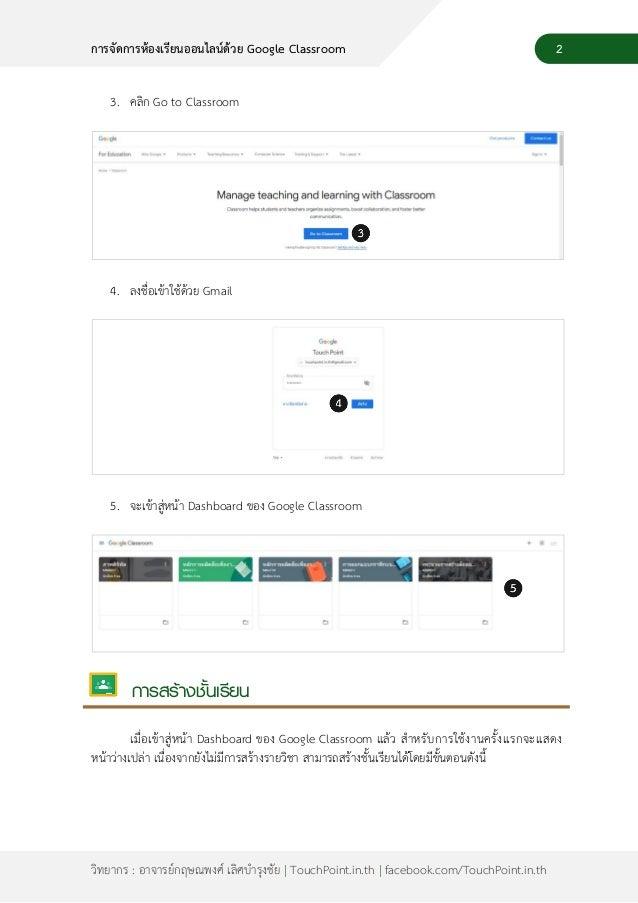 4 วิทยากร : อาจารย์กฤษณพงศ์ เลิศบารุงชัย | TouchPoint.in.th | facebook.com/TouchPoint.in.th การจัดการห้องเรียนออนไลน์ด้วย ...