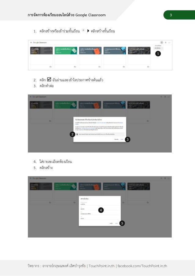5 วิทยากร : อาจารย์กฤษณพงศ์ เลิศบารุงชัย | TouchPoint.in.th | facebook.com/TouchPoint.in.th การจัดการห้องเรียนออนไลน์ด้วย ...