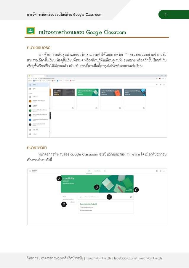 6 วิทยากร : อาจารย์กฤษณพงศ์ เลิศบารุงชัย | TouchPoint.in.th | facebook.com/TouchPoint.in.th การจัดการห้องเรียนออนไลน์ด้วย ...