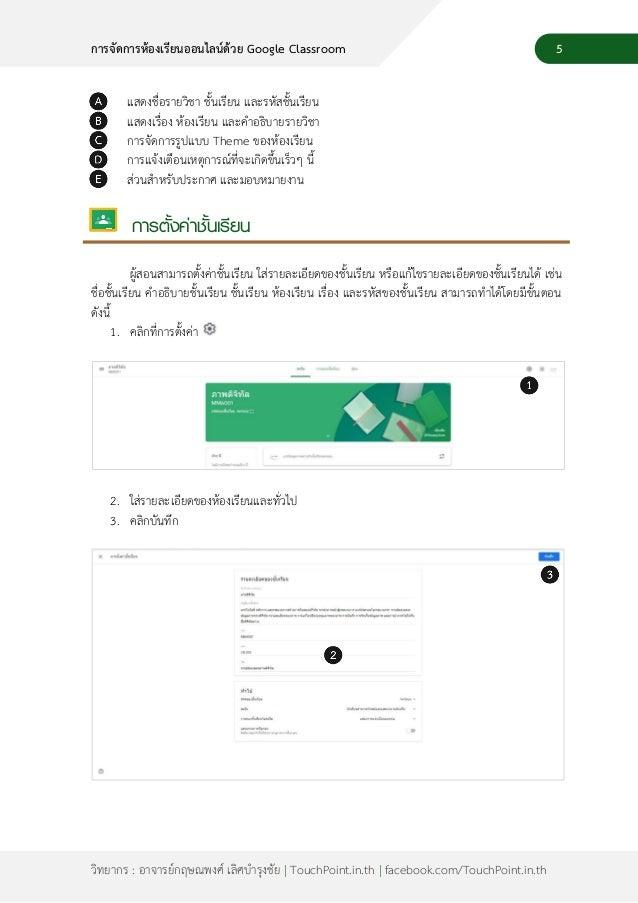 7 วิทยากร : อาจารย์กฤษณพงศ์ เลิศบารุงชัย | TouchPoint.in.th | facebook.com/TouchPoint.in.th การจัดการห้องเรียนออนไลน์ด้วย ...