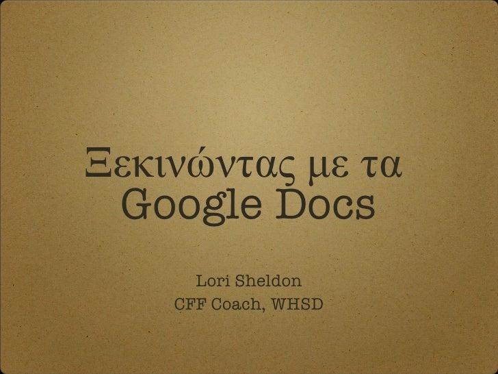 Ξεκινώντας με τα   Google Docs <ul><li>Lori Sheldon </li></ul><ul><li>CFF Coach, WHSD </li></ul>