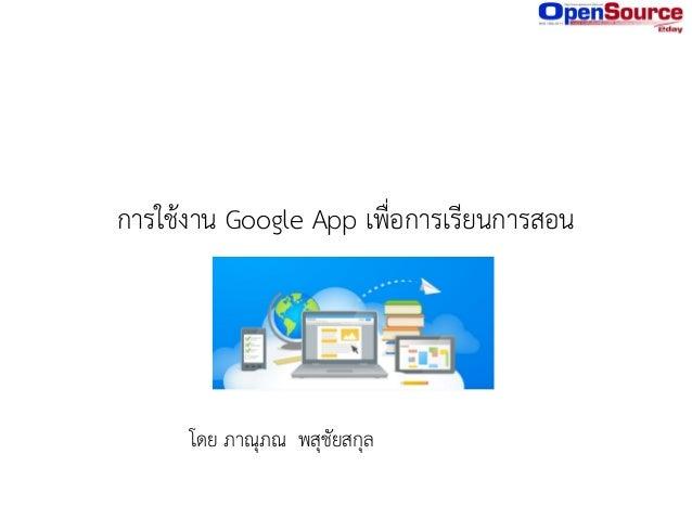 การใช้งาน Google App เพื่อการเรียนการสอน  โดย ภาณุภณ พสุชัยสกุล