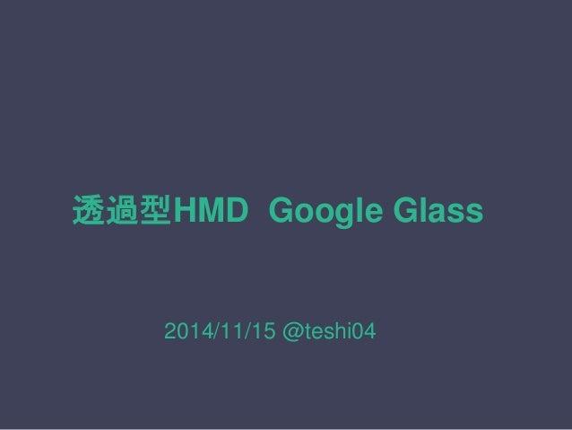 透過型HMD Google Glass  2014/11/15 @teshi04
