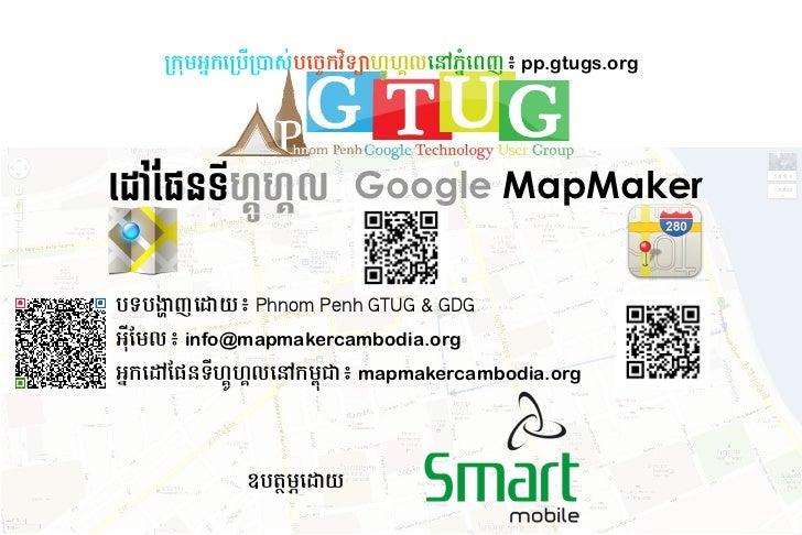 កក  ក កប*ក+ស់បច្ចេកវិទ្យាហ្គូ-បដោយ៖ Phnom /0កវិទ្យាហ្គូហ្គលនៅភ្នំពេញ៖ 2ទ34 #$ហ្គូហ្គលនៅកម្#ល % 6ដោយ៖ Phnom 7ញ...