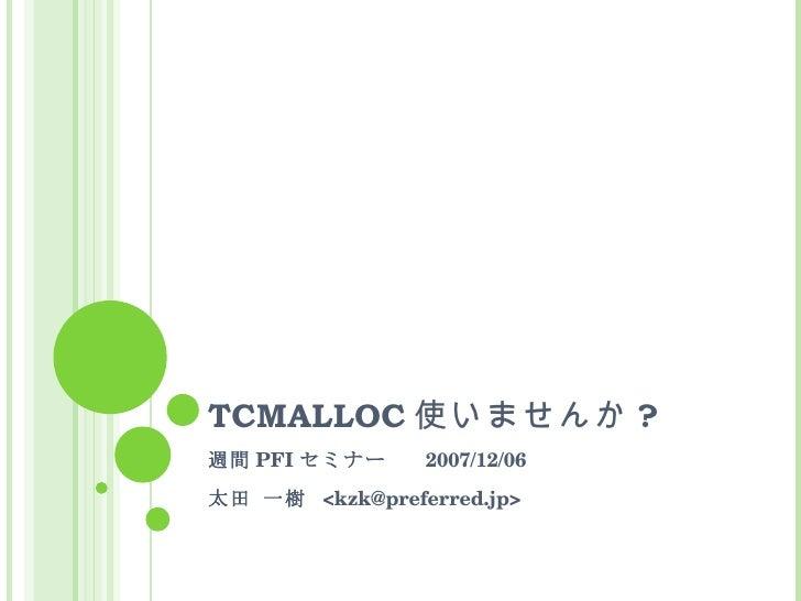 TCMALLOC 使いませんか ? 週間 PFI セミナー  2007/12/06 太田 一樹  <kzk@preferred.jp>