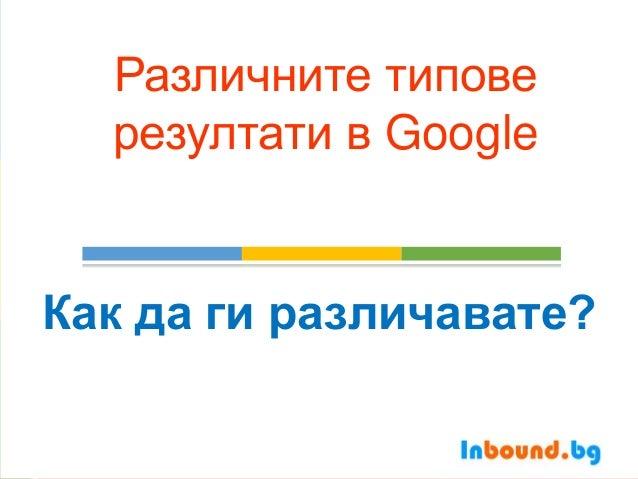 Различните типове резултати в Google Как да ги различавате?