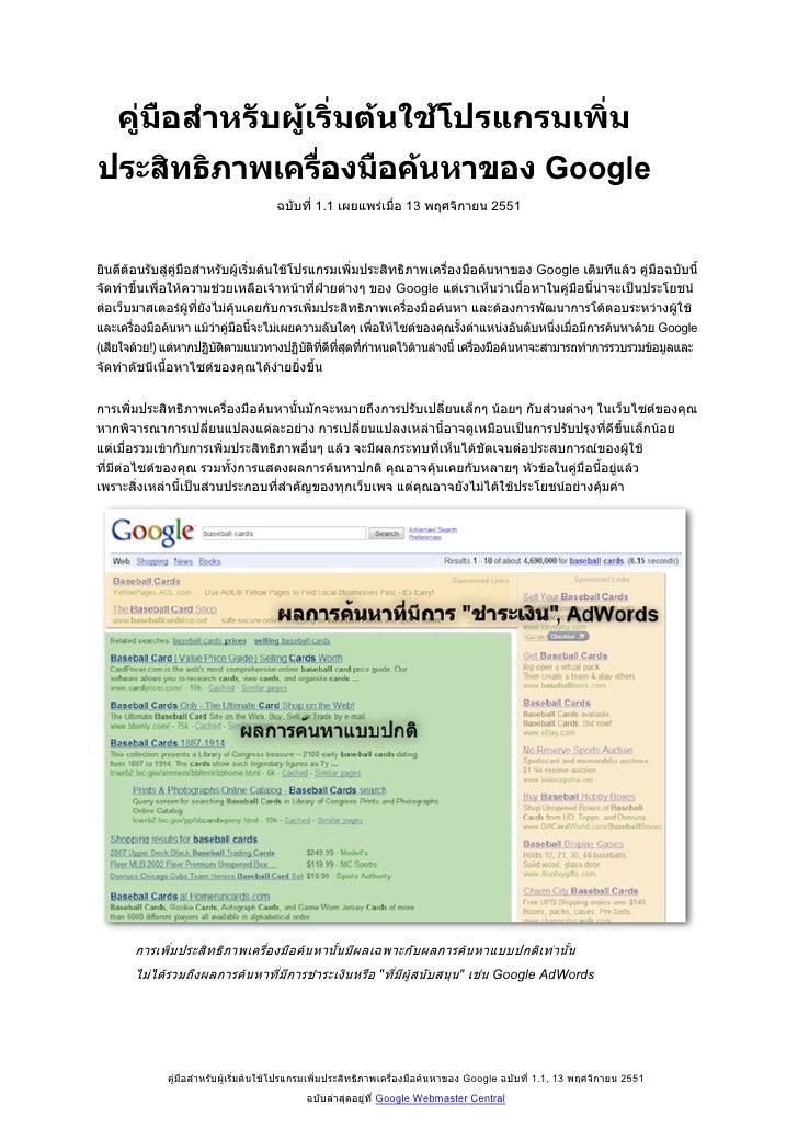 คูมือสําหรับผูเริ่มตนใชโปรแกรมเพิ่ม ประสิทธิภาพเครื่องมือคนหาของ Google                                       ฉบับที่...