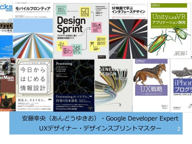 安藤幸央(あんどうゆきお)・Google Developer Expert UXデザイナー・デザインスプリントマスター 2