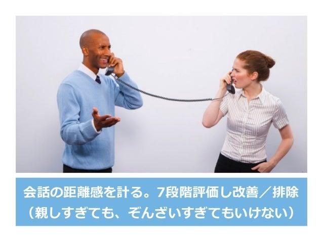 会話の距離感を計る。7段階評価し改善/排除 (親しすぎても、ぞんざいすぎてもいけない)