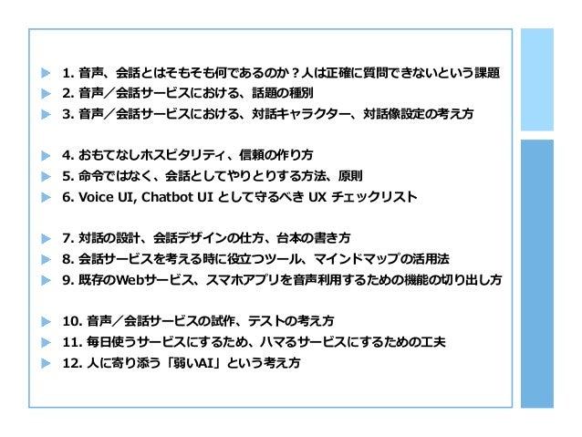Voice UI Designer Meetup Tokyo 「 VUIデザインの勘所」