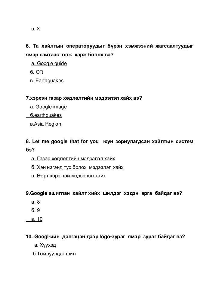 в. X6. Та хайлтын операторуудыг бүрэн хэмжээний жагсаалтуудыгямар сайтаас олж харж болох вэ?  а. Gооgle guide б. ОR в. Ear...