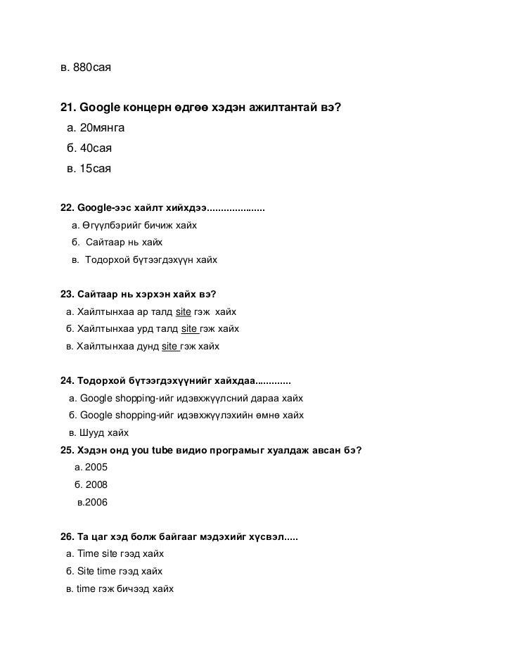 в. 880сая21. Google концерн өдгөө хэдэн ажилтантай вэ? а. 20мянга б. 40сая в. 15сая22. Google-ээс хайлт хийхдээ..............