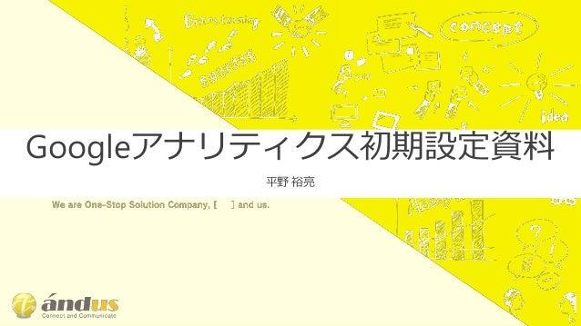 Googleアナリティクス初期設定資料 平野 裕亮