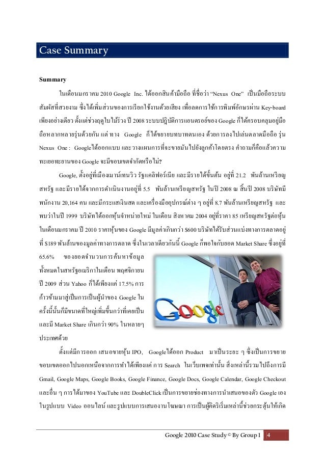 Innovation case study google inc
