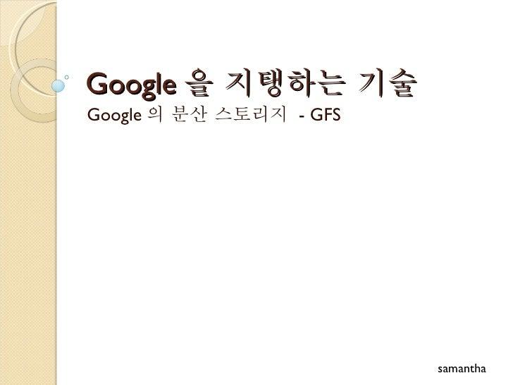 Google 을 지탱하는 기술 Google 의 분산 스토리지  - GFS samantha