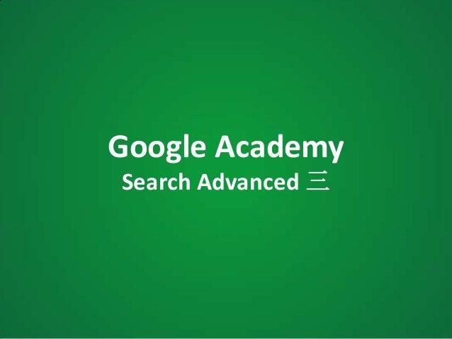 Google AcademySearch Advanced 三